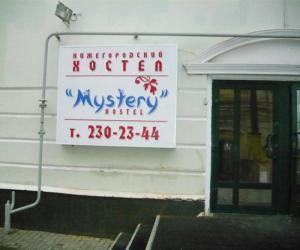 xostel_mystery_v_nizhnem_novgorode